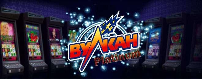 Картинки по запросу Онлайн казино Vulkan Platinum